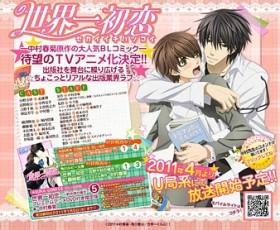 Sekai-ichi Hatsukoi: data de lançamento e lista de seiyuus divulgada!