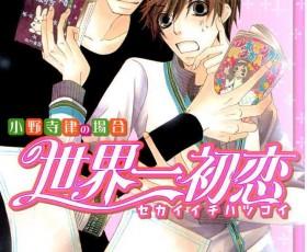 Sekaiichi Hatsukoi - O melhor primeiro amor do mundo