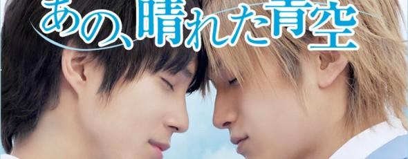 Novo filme da série Takumi-kun: Ano, Hareta Aozora estreia em agosto