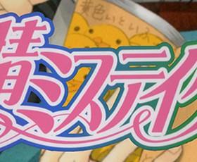 Anime de Junjou Mistake será um episódio de  Sekai-Ichi Hatsukoi 2