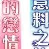 Ranking da Taiyosha 19/12/2011 a 25/12/2011