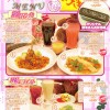 junroma_menu-1