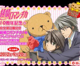 Prévia do novo OVA de Junjou Romantica e Animate Cafe temático em Ikebukuro