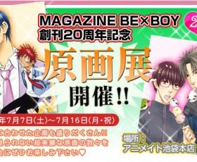 Revista Be x Boy comemora 20 anos com exposição no Japão