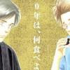 Editora Vertical anuncia o lançamento de Kinou Nani Tabeta nos EUA