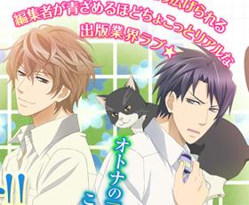 Novo especial de Sekaiichi Hatsukoi - Valentines Day