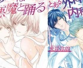 Novos mangás de Makoto Tateno nos EUA