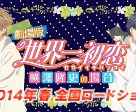 Prévia do movie Sekaiichi Hatsukoi ~Yokozawa Takafumi no Baai