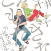 Fushigi na Tomodachi  - Arai Niboshiko
