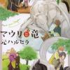Mauri to Ryuu – Moto Haruhira