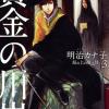 Saka no Ue no Mahoutsukai  - Meiji Kananko