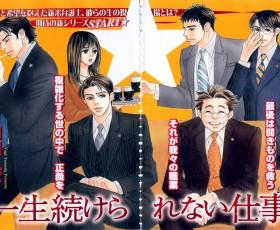 Mangaká Yamada Yugi retoma 3 séries em hiato