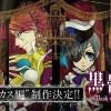 Confirmadas 3a temporada de Kuroshitsuji + O.V.A