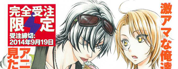 Volume 5 do mangá Love Stage!! vem com DVD especial