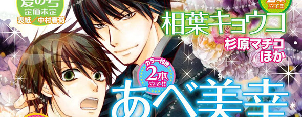 """Emerald"", a revista fictícia de Sekai-Ichi Hatsukoi, será lançada na vida real"
