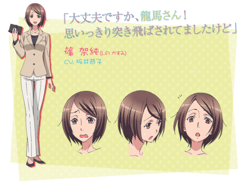 love stage Kazumi Shino