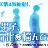 Novo OVA:  Kono Danshi, Sekka ni Nayandemasu