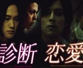 De olho nos dramas: Tsubasa no Kakera e Unmei no Kodou