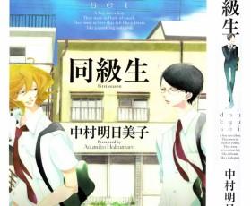 Doukyuusei vai ganhar anime!