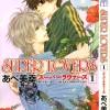 Super Lovers, da Abe Miyuki