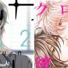 Dois mangás BL entre os mais vendidos do Japão