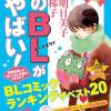 Os melhores mangás BL de 2014 segundo o Kono BL ga Yabai!