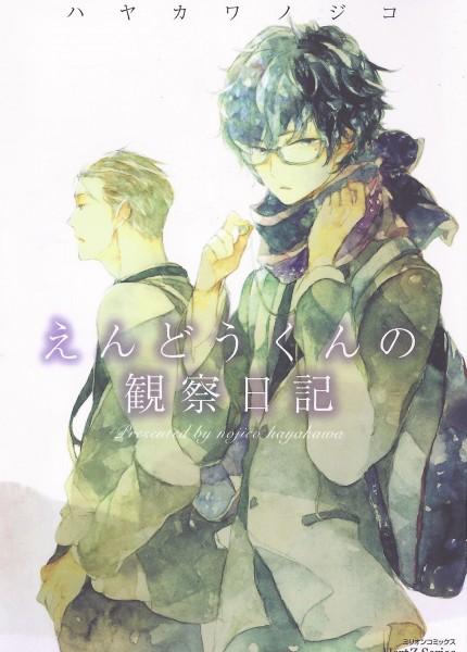 BL-Scan_Endou-kun_no_Kansatsu_Nikki_cap01_pág_000