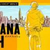Anunciado anime de Banana Fish para 2018!